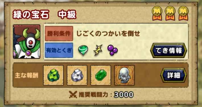 緑の宝石中級