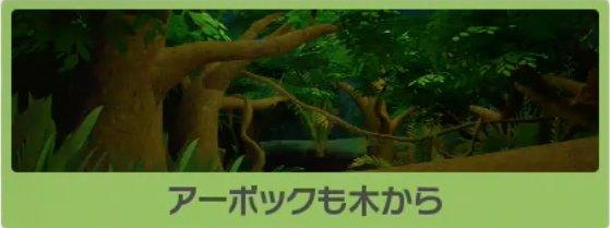 アーボックも木からのバナー