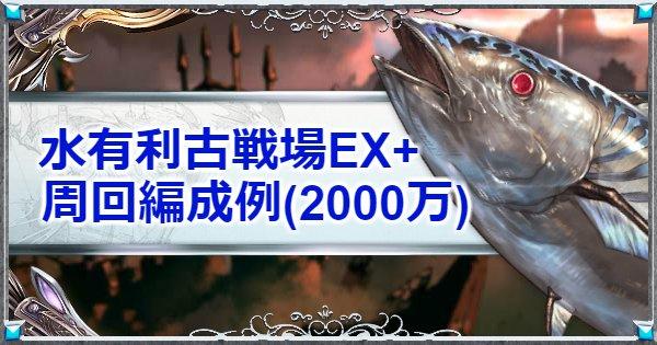 EX+周回
