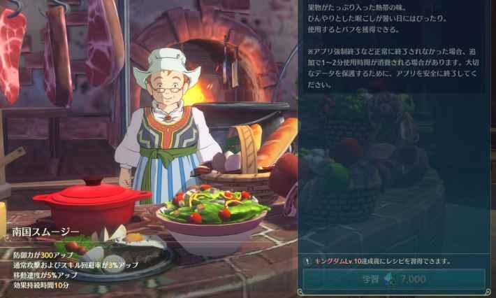 食堂で料理レシピの習得にキングダムプリズムを使う