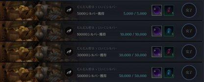 獲得シルバーのチャレンジミッション報酬画面