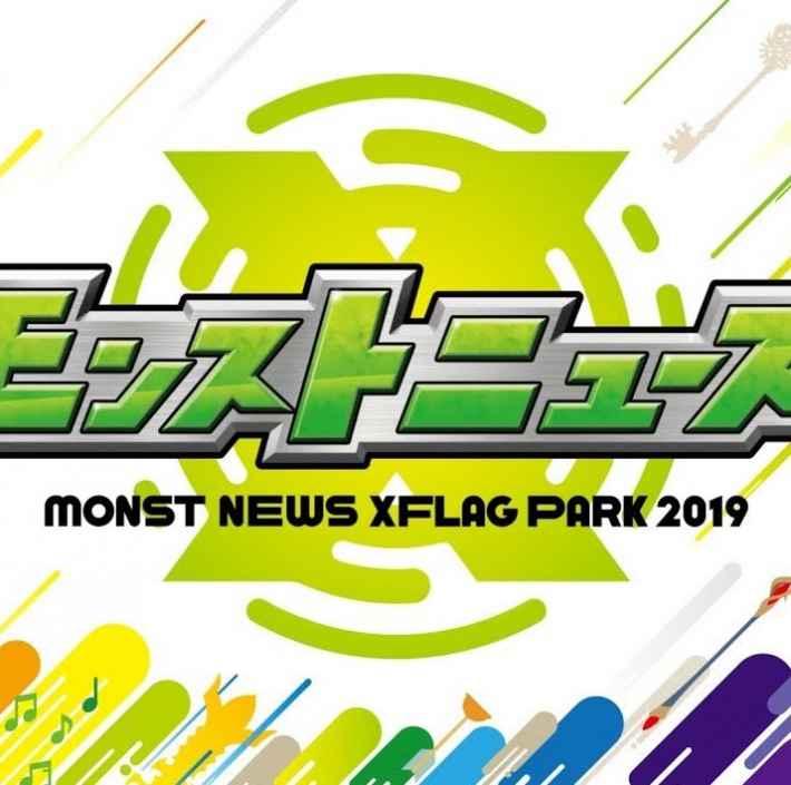 2019年7月モンストニュース