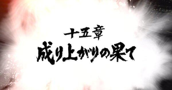 15章タイトル画像