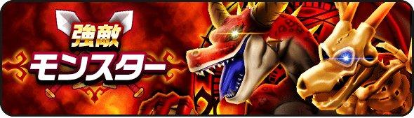 炎の山巣食う竜たちの強敵