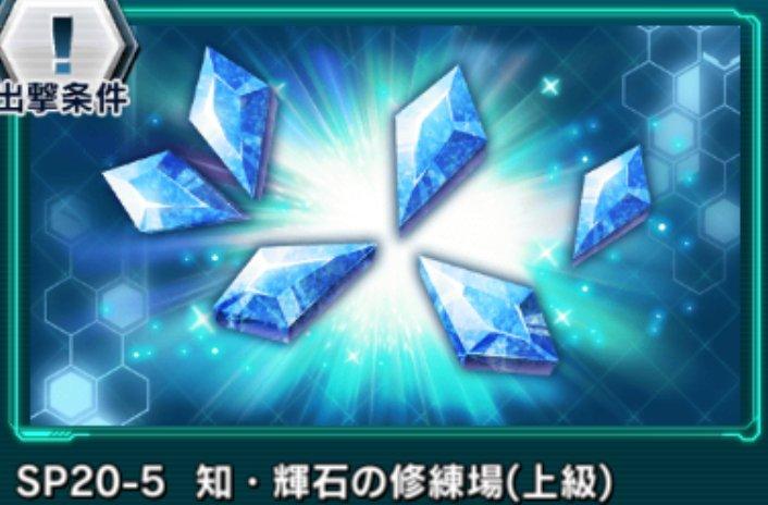 知・輝石の修練場のクエスト画面