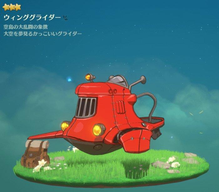 ウィンググライダーの画像