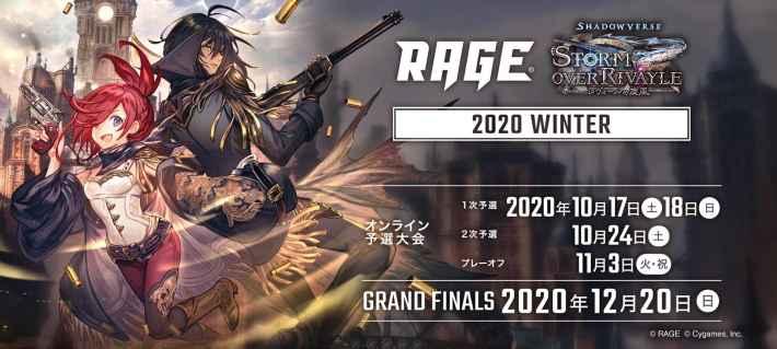 RAGE2020Winter