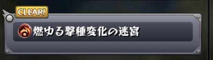 燃ゆる迷宮1【火】の編成