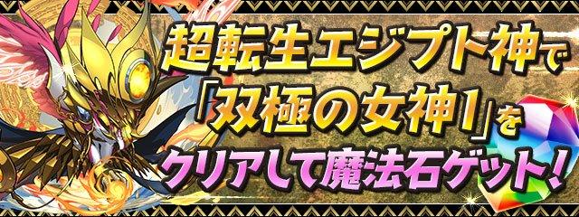 超転生エジプト神で「極限の闘技場/双極の女神1」をクリアして魔法石ゲット