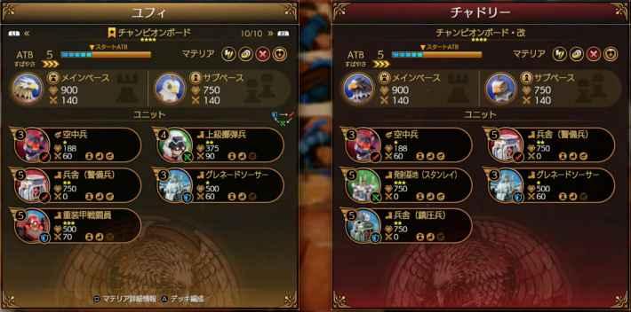 チャンピオン戦(ハード)