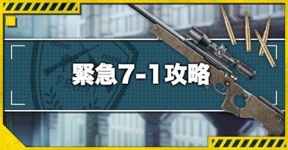 緊急7-1eアイキャッチ