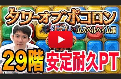 タワポコムスペルヘイム編29階に耐久PTで挑戦!