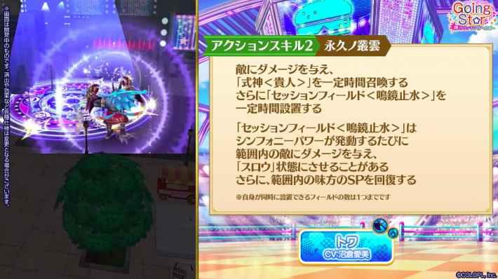 S2は前方攻撃&式神召喚+フィールド設置
