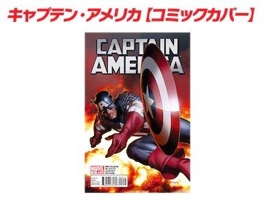 キャプテンアメリカ装備