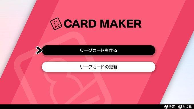 リーグカード更新のイメージ