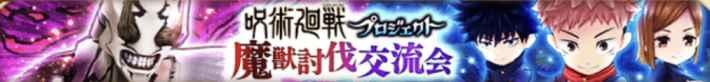 呪術廻戦コラボ第1弾