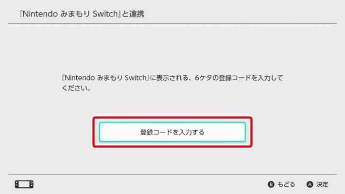 アプリを起動したら保護者用アカウントでログインし、表示される「登録コード」をスイッチにも入力する画像
