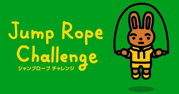ジャンプロープ チャレンジのアイキャッチ画像