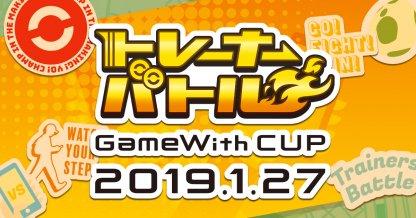 GameWith杯のアイキャッチ