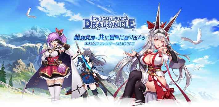 Dragonicle:ドラゴンガーディアンのメインビジュアル