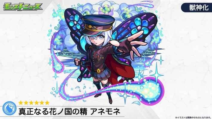 アネモネ【水/獣神化】