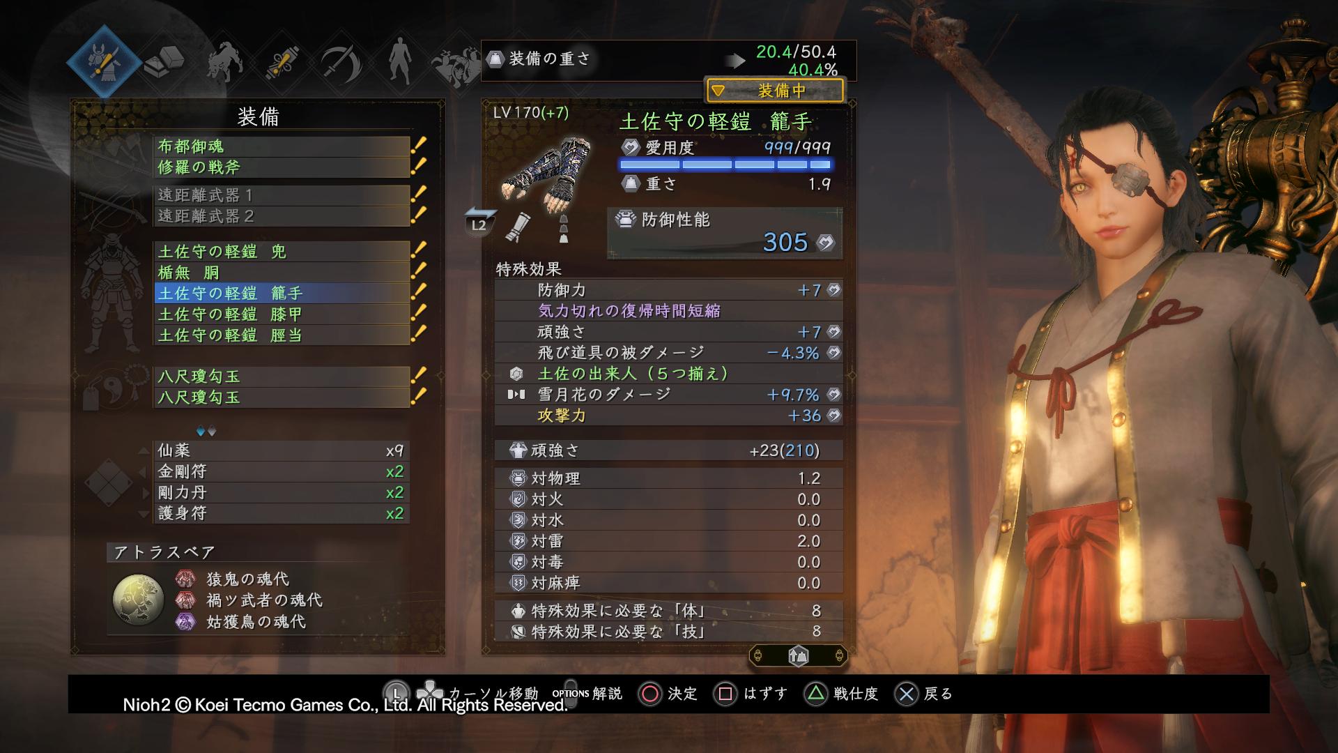 仁王2 攻撃力 2500