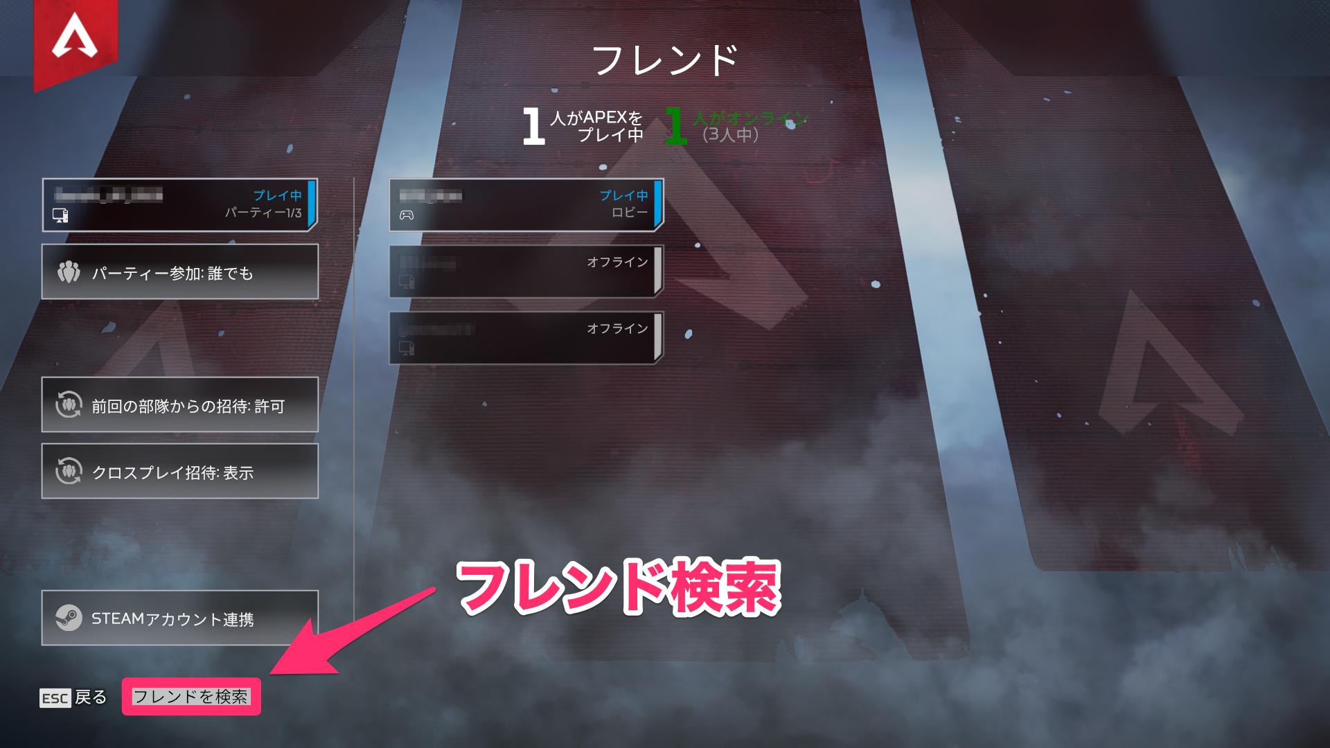 Apex クロス プレイ 予定