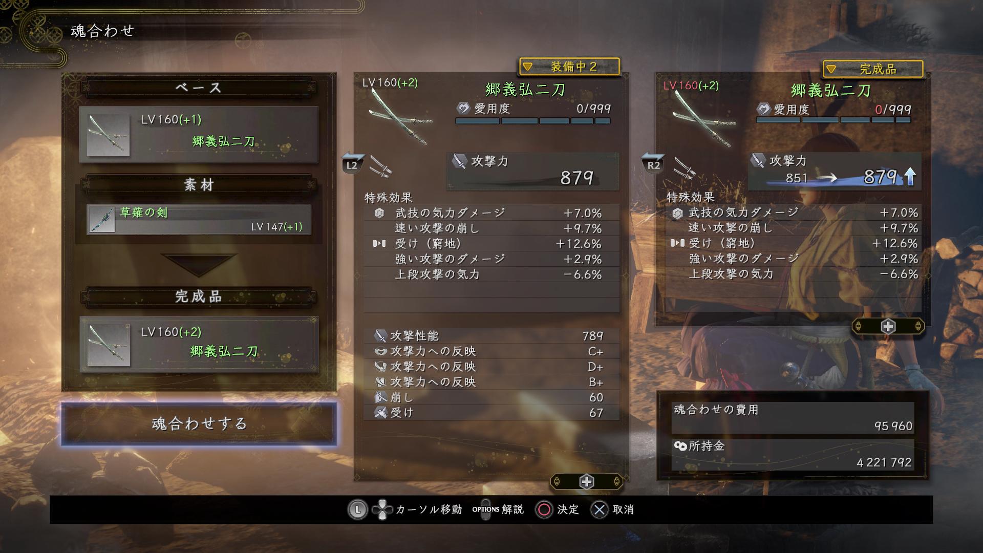 武器 仁王 スキル 2