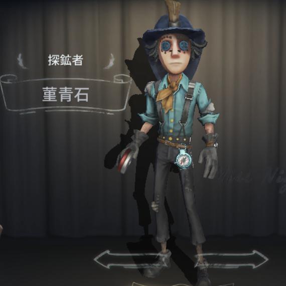探鉱者 第五人格