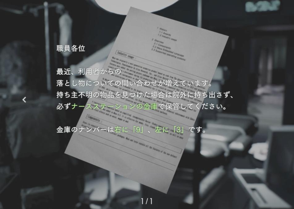 番号 金庫 ハザード バイオ re3