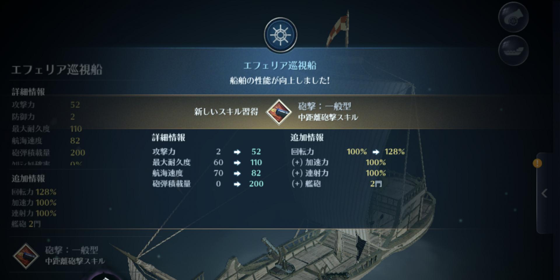 エフェリア護衛艦