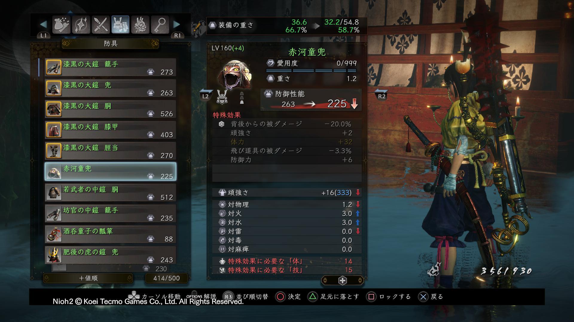 仁王 2 武器 選び