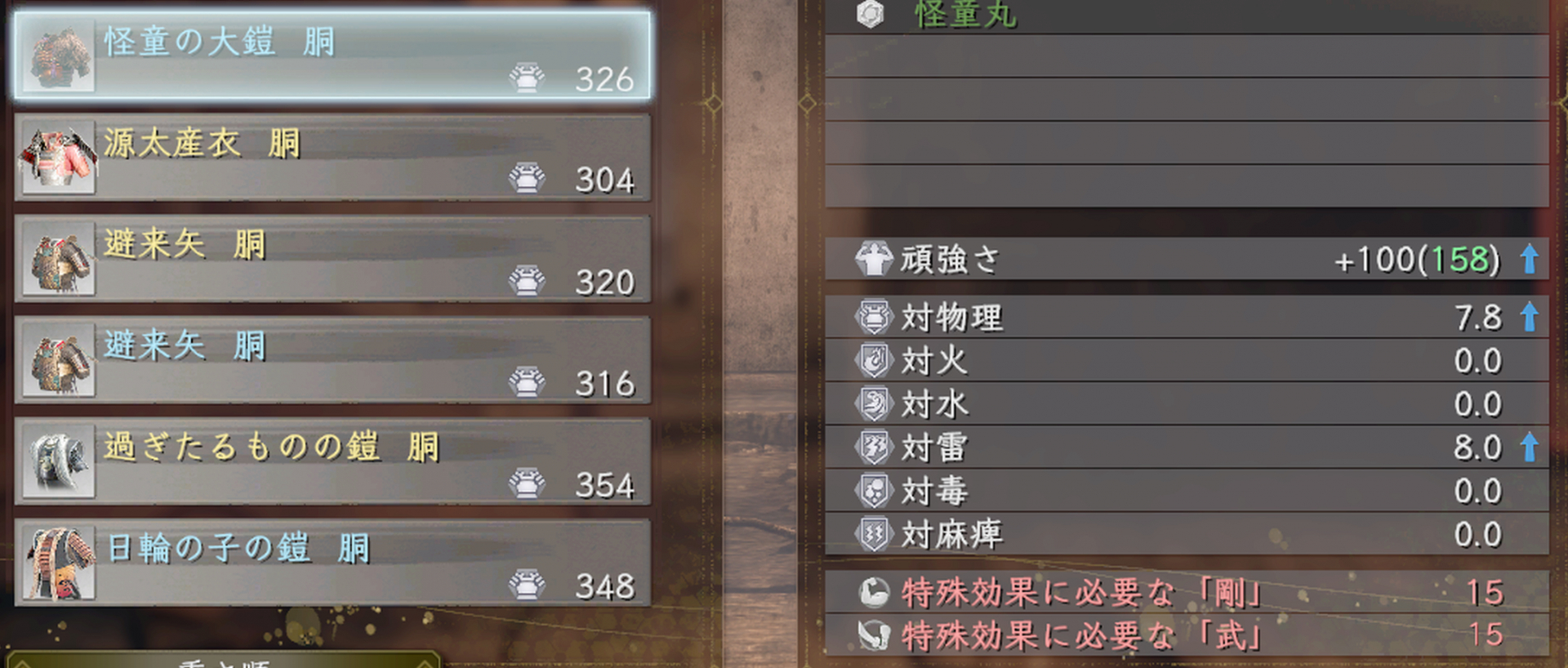 大 仁王 ステ 2 振り 太刀