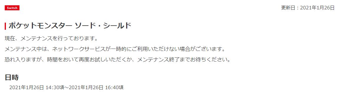 メンテ ポケモン