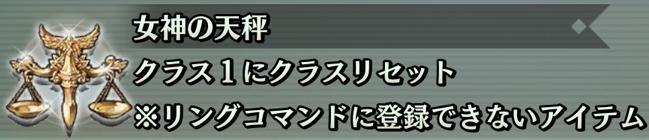 伝説 リセット クラス 聖 剣 3