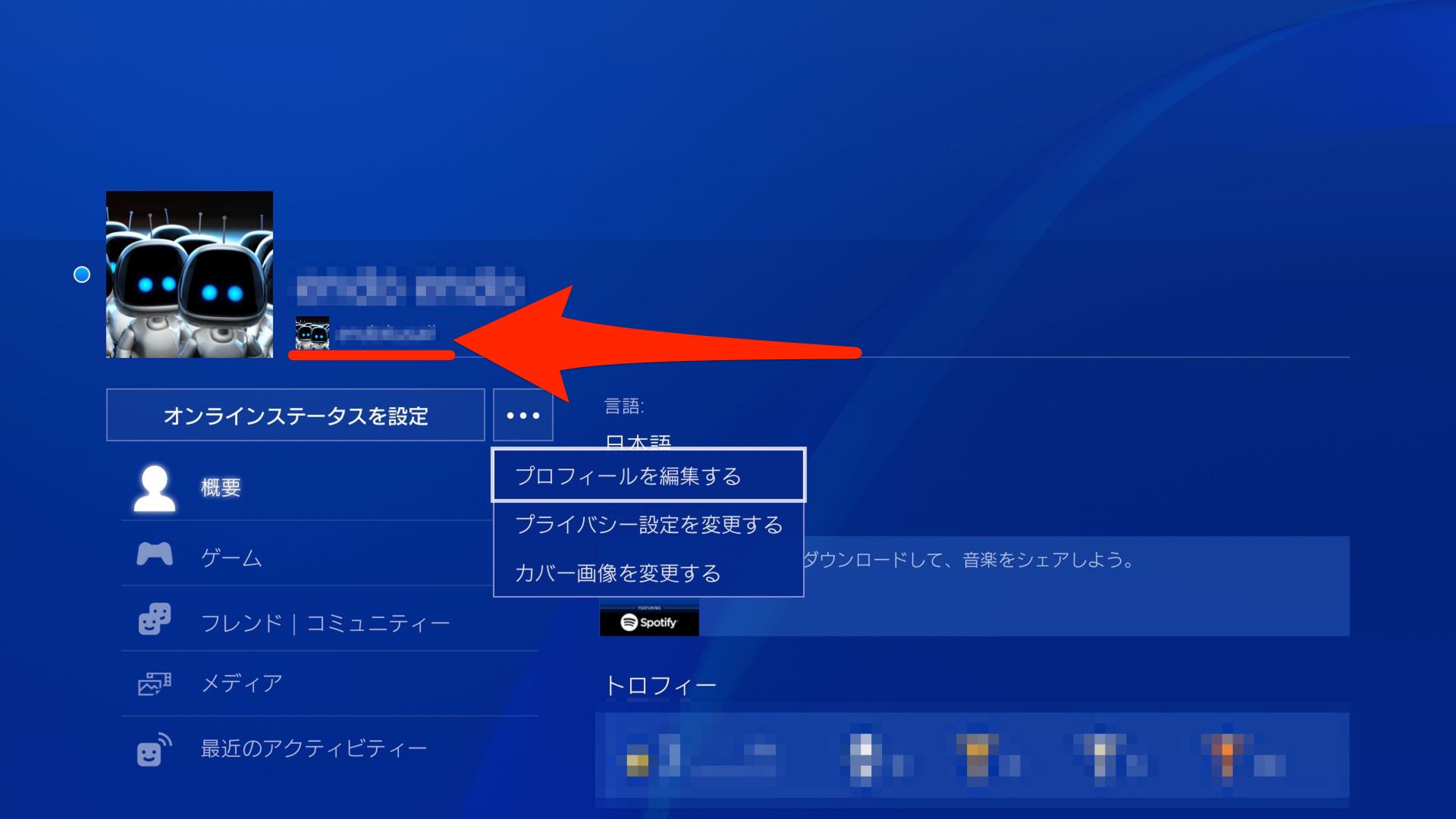 任天堂 スイッチ アカウント 変更