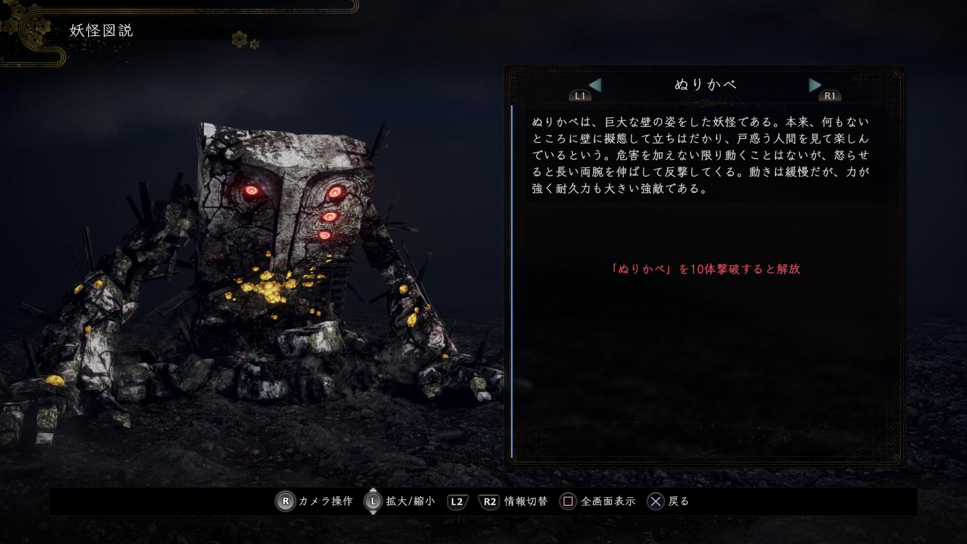 レベルシンク 仁王2