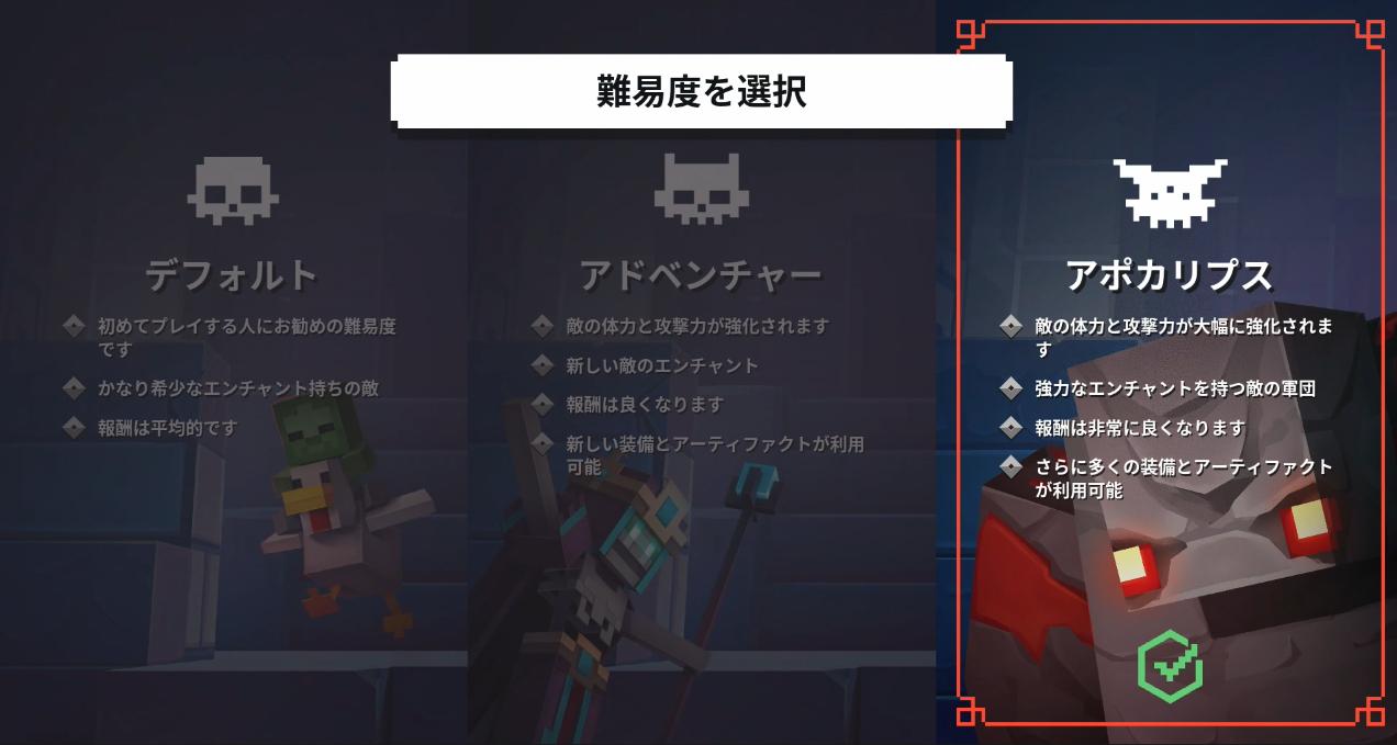 ダンジョン 武器 マイクラ