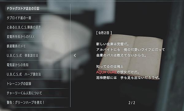 ハザード 金庫 バイオ re3 攻略