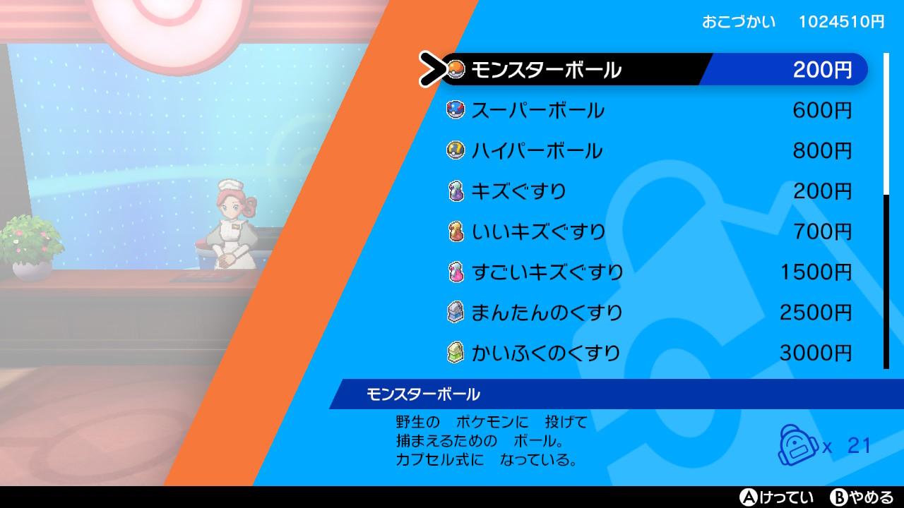 剣 ボール モンスター ポケモン 盾