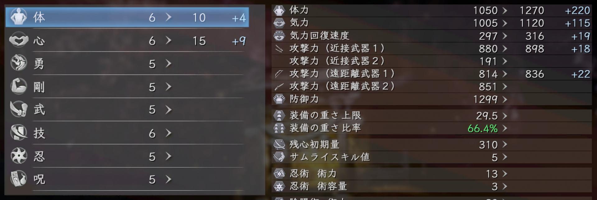 仁王2鎖鎌