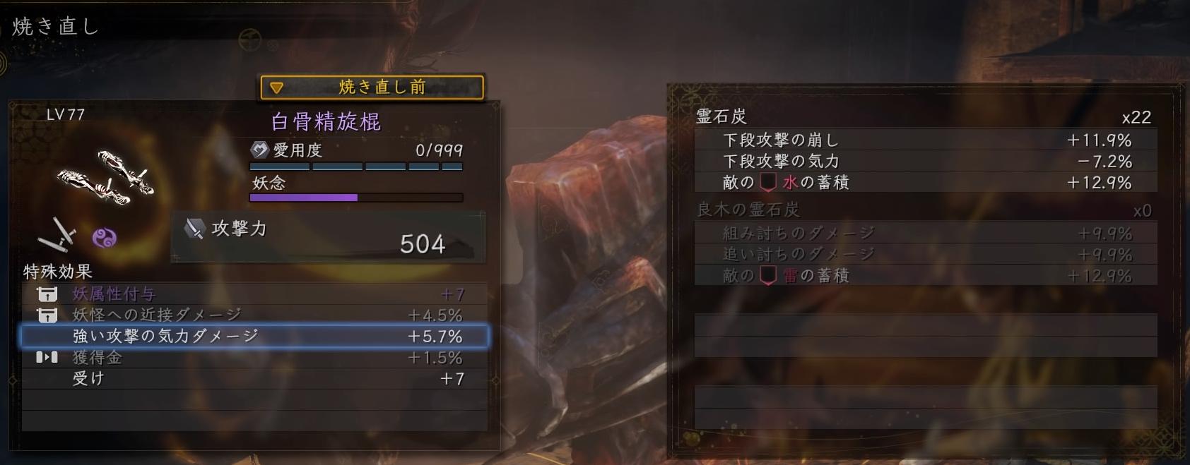 霊 仁王 石炭 2