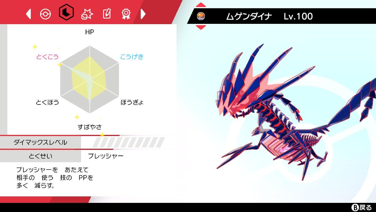 メタモン ポケモン 剣 盾