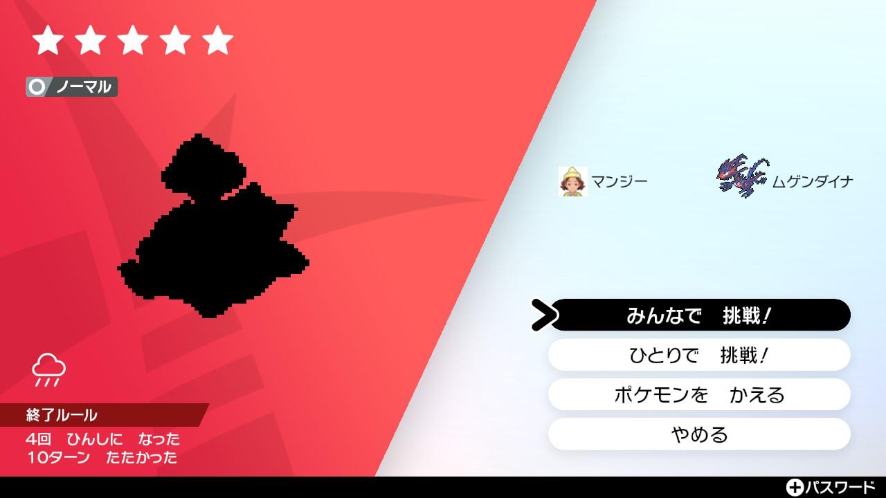 ワイルドエリアニュース ポケモン 剣盾
