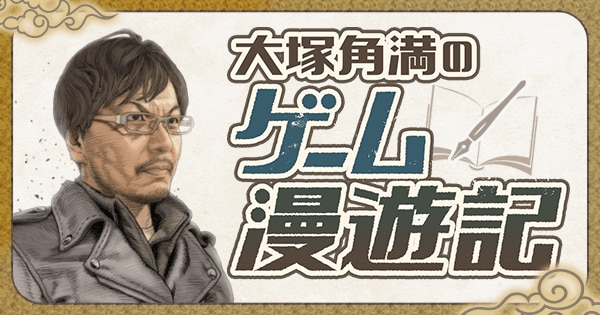 大塚角満さんの連載記事の画像