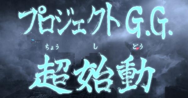 プラチナゲームズの完全新作『プロジェクト G.G.』始動!
