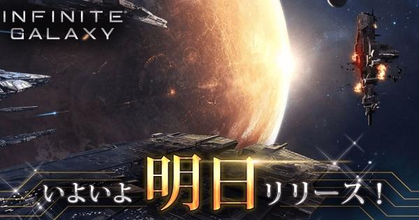 Infinite Galaxyの画像