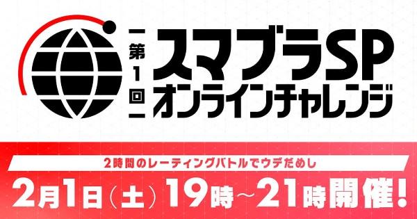 """『スマブラSP』""""2時間限定""""オンライン大会の開催が決定!"""