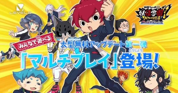 『妖怪学園Y』無料アップデート第1弾が9月30日より配信!