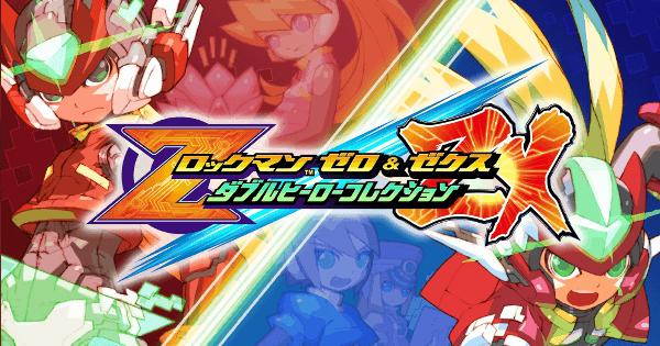 『ロックマン ゼロ&ゼクス』ローンチトレーラーが公開!